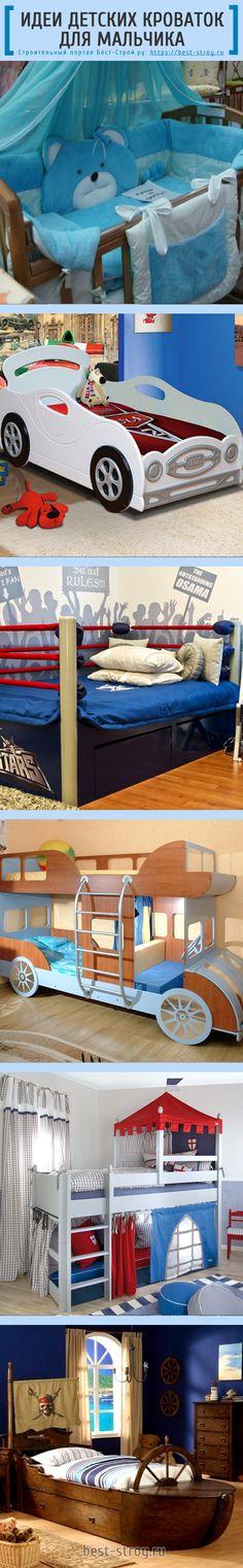 Идеи детских кроваток для мальчиков: машины, замки и поезда - вот истинная страсть будущих мужчин!