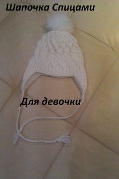 Шапка Спицами для девочки Knitting For Kids, Crochet For Kids, Knitting Projects, Crochet Baby, Knit Crochet, Crochet Beanie, Knitted Hats, Bebe Baby, Cable Needle