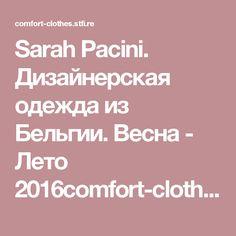 Sarah Pacini. Дизайнерская одежда из Бельгии. Весна - Лето 2016comfort-clothes