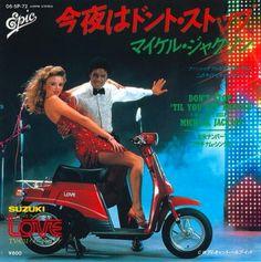 主に日本の80年代の画像をポスト・リブログし