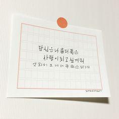미니 원고지 Korean Phrases, Korean Quotes, Korean Handwriting, Korean Writing, Korean Language, Typography Logo, Web Design, Brochure Design, Book Quotes
