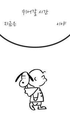 아이폰 아무것도 안했는데 배경화면 캐릭터버젼.ver2 : 네이버 블로그 Cartoon Wallpaper, Iphone Wallpaper Korean, Snoopy Wallpaper, White Wallpaper, Mobile Wallpaper, Minimalist Wallpaper, Animation Background, Cat Art, Aesthetic Wallpapers