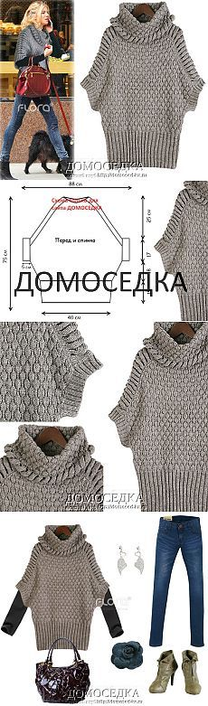 trendy ideas for crochet sweater pattern pullover jumpers Knitting Stiches, Loom Knitting, Hand Knitting, Knitting Help, Knitting Machine, Knitted Poncho, Crochet Shawl, Knit Crochet, Crochet Clothes