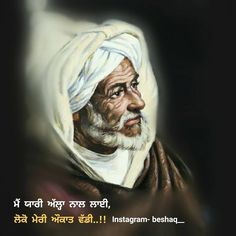 True Quotes, Best Quotes, Sikh Quotes, Art Activities For Toddlers, Punjabi Love Quotes, Punjabi Poetry, Sufi, Learn English, Allah