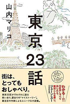東京23話 (一般書)   山内 マリコ :::出版社: ポプラ社 (2015/8/18)