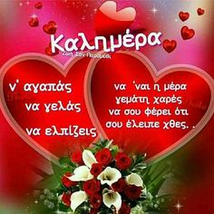 Good Morning Picture, Good Morning Good Night, Morning Pictures, Greek Quotes, Morning Quotes, Mom And Dad, Christmas Bulbs, Merry, Beautiful
