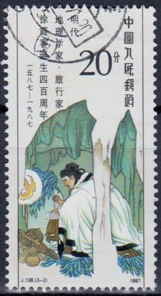 Chinese stamp from 1987.