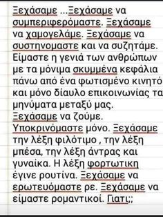 Greek Quotes, Psychology, Love Quotes, Messages, Sayings, Psicologia, Qoutes Of Love, Quotes Love, Lyrics