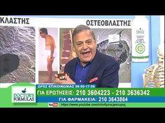 Ανδρέας Φικιώρης: Ο ρόλος της βιταμίνης Κ2 - YouTube