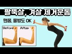Yoga Fitness, Health Fitness, Flabby Arms, Everyday Workout, Toned Arms, Nice Body, Gym Workouts, Healthy Life, Abs