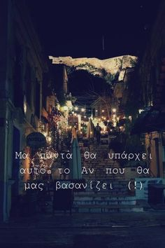! greek quotes
