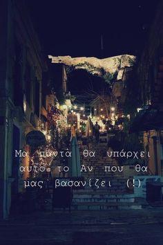 ! greek quotes