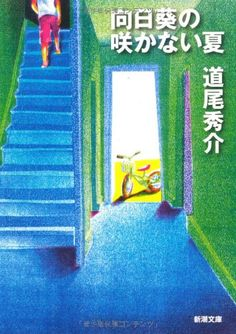 向日葵の咲かない夏 (新潮文庫)   道尾 秀介 http://www.amazon.co.jp/dp/4101355517/ref=cm_sw_r_pi_dp_KtfIwb1YNSWDS