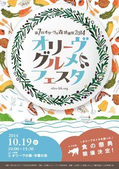 「オリーヴの森 感謝祭<オリーヴグルメフェスタ> in 小豆島」  NPO法人オリーヴ生活文化研究所