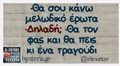 Ατάκα Funny Greek Quotes, Greek Memes, Funny Picture Quotes, Sarcastic Quotes, Funny Quotes, Funny Pictures, Funny Times, True Words, Just For Laughs