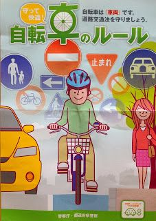 Tokyo By Bike: Break cycling laws in Japan and win a prize!