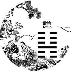 15. ¦¦|¦¦¦ - Humbling (謙 qiān) Chinese Book, Learn Chinese, Yi King, Yin Yang Art, Tao Te Ching, Tarot Learning, Golden Flower, Web Gallery, Chinese Symbols
