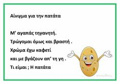Healthy Diet For Kids, Greek Language, Kids Nutrition, Speech Therapy, Preschool Activities, Teaching, Books, Vegetables, Baby