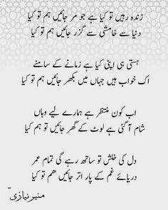 BakhtawerBokhari Urdu Funny Poetry, Poetry Quotes In Urdu, Best Urdu Poetry Images, Urdu Poetry Romantic, Love Poetry Urdu, Urdu Quotes, Qoutes, Iqbal Poetry, Sufi Poetry