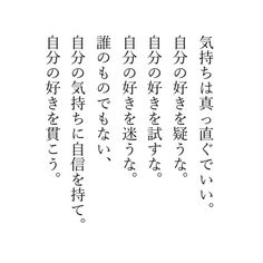 Life Philosophy, Life Words, Favorite Words, Powerful Words, Japanese Culture, I Miss You, Better Life, Good To Know, Happy Life