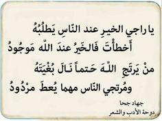شعر .. اسلاميات