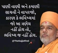 Gujarati Quotes, All Quotes