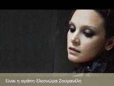 Είναι η αγάπη - Ελεονώρα Ζουγανέλη