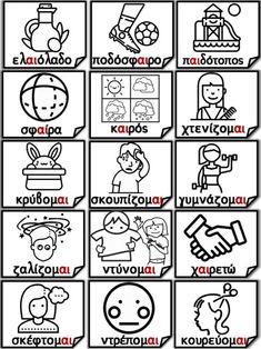 Learn Greek, Greek Language, Kids Education, Letters, Learning, School, Cards, Printable, Modern