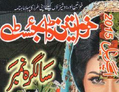 Khwaateen Digest April 2015, read online free following Urdu Khawatin/Khawateen Digest or download it here free with following stories: One Day With Doctor (Ik Din Doctor Key Haan) by Ibn Insha, Meri Diary Sey (From My Diary) by Ummat al Saboor, Talk with Aiman Khan by Shaheen Rasheed, Ijaz Ka Rang by Ummat al Saboor, Mohsin Abbas by Shaheen Rasheed, Aab e Hayat by Umaira Ahmed, Bin Mangi Duna by Iffat Sahar Tahir, Aihd e Alsat by Tanzeela Riaz, Nimal by Nimra Ahmed, Ayena by Naeema Naz, Pur…