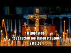 Εμφάνιση Σημείου Τιμίου Σταυρού - 7 Μαΐου - Βίοι Αγίων - Εορτολόγιο - YouTube