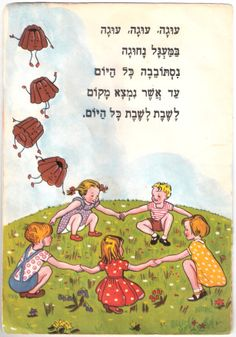"""Mira Lova - from """"Cake, cake, cake"""" Poetry For Kids, Hebrew Words, Inspiration For Kids, Kids Songs, Vintage Posters, Vocabulary, Cool Pictures, Homeschool, Language"""
