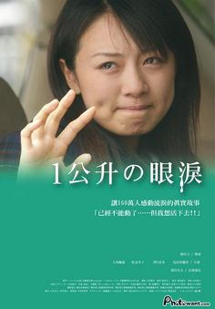 一公升的眼淚 Ichi ritoru no namida