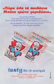 γαριδακια 1970 - Αναζήτηση Google Vintage Magazines, Vintage Ads, Vintage Posters, Old Commercials, Retro Images, Old Advertisements, 80s Kids, Oldies But Goodies, Do You Remember