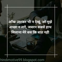 Best Motivational status in hindi Quotes In Hindi Attitude, Motivational Status In Hindi, Positive Attitude Quotes, Attitude Quotes For Boys, True Feelings Quotes, Motivational Quotes For Success, Reality Quotes, Truth Quotes, Words Quotes