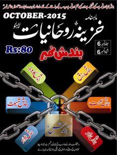 Free Pdf Books, Free Ebooks, Islamic Messages, Islamic Qoutes, Islamic Dua, Black Magic Book, Book Sites, Books To Read Online, Document Sharing