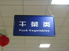 Hilarious Chinglish: Fuck Vegetables