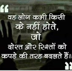 Hindi Quotes Images, Hindi Quotes On Life, Karma Quotes, Motivational Quotes In Hindi, Good Morning Wishes Quotes, Good Morning Inspirational Quotes, Inspirational Quotes Pictures, Good Thoughts Quotes, Good Life Quotes