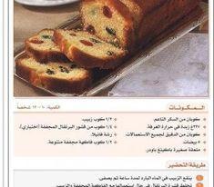 وصفة كيك بالفواكه المجففة بالخطوات #حلويات -5 Cooking Cream, Arabic Sweets, Sweets Recipes, Creative Food, Banana Bread, Deserts, Container, Postres, Dessert