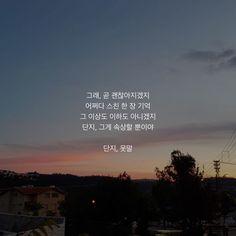 허무해. 🤐 Love Quotes, Inspirational Quotes, Korean Quotes, Aesthetic Pastel Wallpaper, Quote Aesthetic, Sentences, How To Memorize Things, Language, Typography