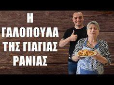 Η Γαλοπούλα της Γιαγιάς Ράνιας - YouTube Youtube, Youtubers, Youtube Movies
