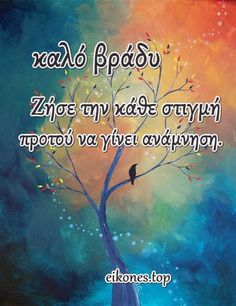 Good Morning Good Night, Greek Quotes, Sweet Dreams, Happy New Year, Wish, Poetry, Thoughts, Good Night, Poetry Books