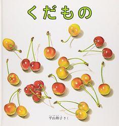 くだもの (福音館の幼児絵本)   平山 和子 - literacy, Japanese