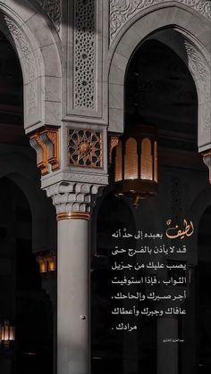 Islamic Wallpaper Iphone, Quran Wallpaper, Mecca Wallpaper, Love Quotes Wallpaper, Islamic Quotes Wallpaper, Quran Quotes Love, Quran Quotes Inspirational, Beautiful Islamic Quotes, Beautiful Arabic Words