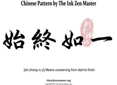 chinese tattoo - 始終如一 Chinese Tattoos by The Ink Zen Master (Translate, Design, Patterns)     See Our articles and introductions on TheInkZenMaster.org     $5 takes your Chinese tattoo problem theinkzenmaster.org/get-your-exclusive-chinese-tattoo.html  #ChineseTattoo #TattooIdeas #inked #ink #Art