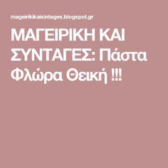 ΜΑΓΕΙΡΙΚΗ ΚΑΙ ΣΥΝΤΑΓΕΣ: Πάστα Φλώρα Θεική !!!