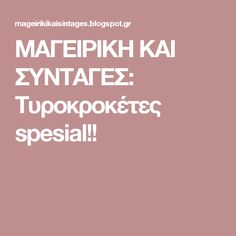 ΜΑΓΕΙΡΙΚΗ ΚΑΙ ΣΥΝΤΑΓΕΣ:  Τυροκροκέτες spesial!!