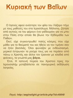 Greek Quotes, Happy Easter, Pray, Faith, Education, Happy Easter Day, Loyalty, Onderwijs, Learning