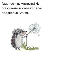 Авторские схемы для жгутов от MaruFox Wise Quotes, Inspirational Quotes, Hr Humor, Smash Book, Motivation, Never Give Up, Quotations, Have Fun, Funny Pictures