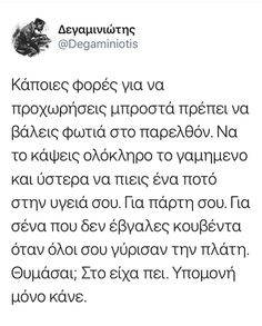 Greek Quotes, Thoughts, Truths, Ideas, Facts