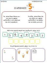 Αποτέλεσμα εικόνας για φυλλα εργασιας για τους αριθμους νηπιαγωγειο